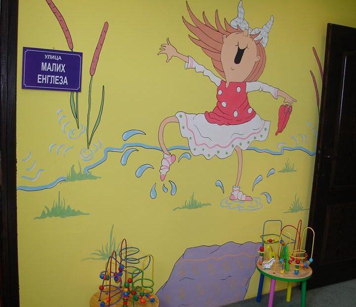 Predškolska ustanova vrtić obdanište jasle jaslice Klicograd